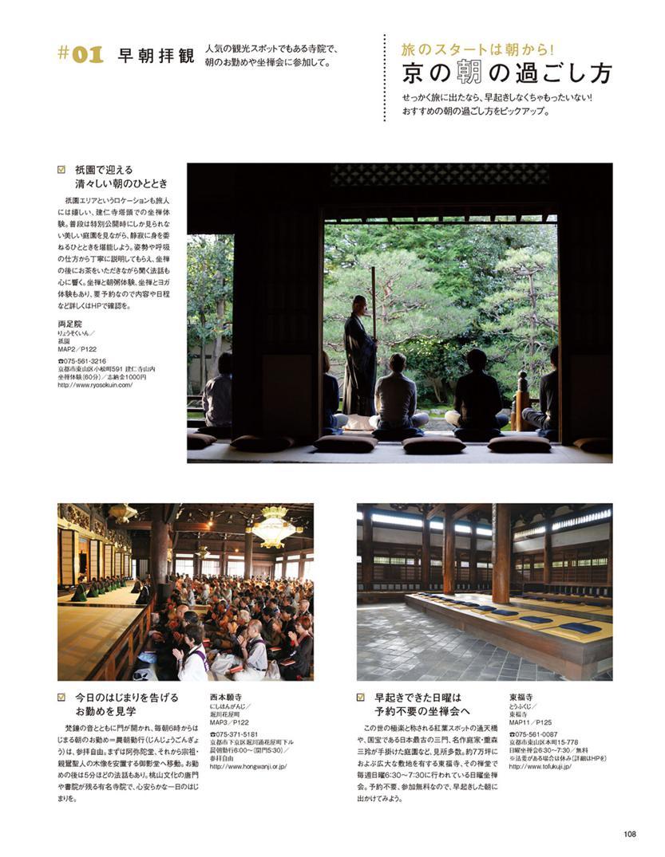 絵になる京都を旅する