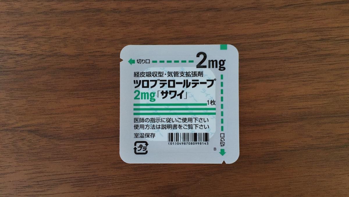 経皮吸収型・気管支拡張剤 ツロブテロールテープ 「サワイ」