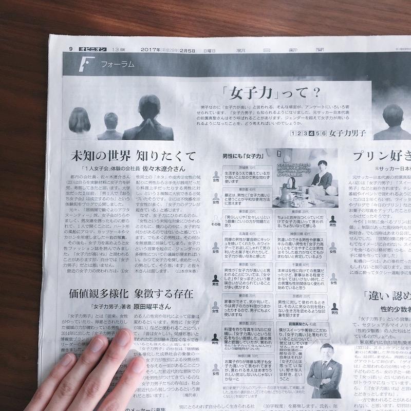 2017年2月5日(日)の朝日新聞日刊にて、佐々木遼介が『女子力』についてコメントしている様子