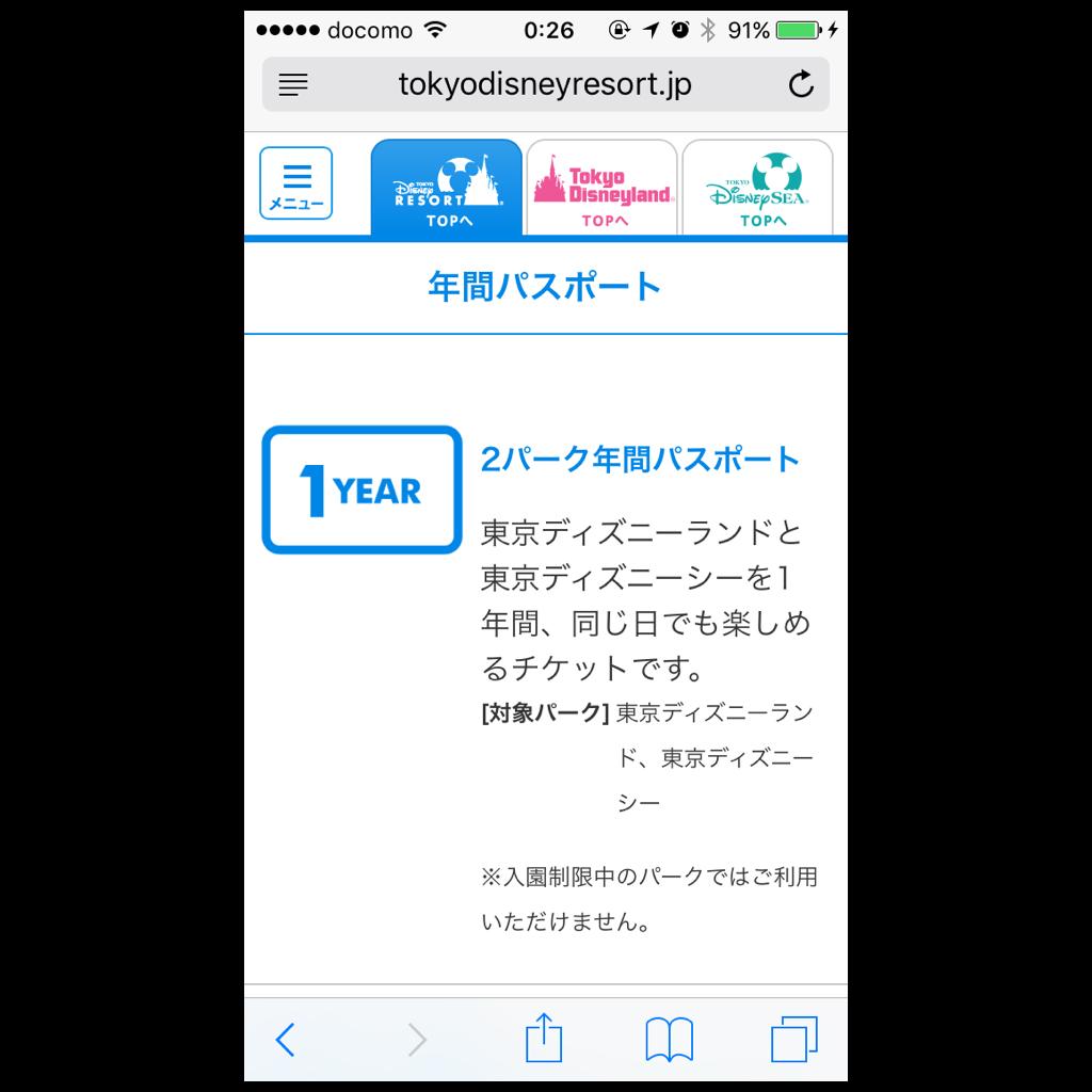 東京ディズニーリゾート公式サイトの年間パスポートについてのページのキャプチャ